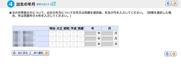 スクリーンショット_2015-09-10_20_47_42
