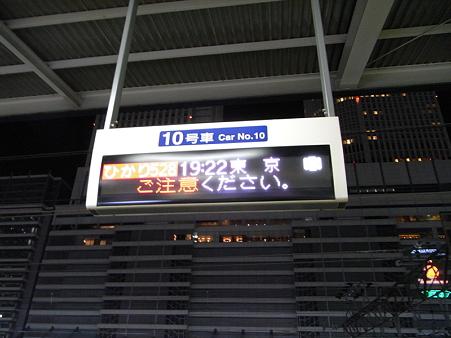 名古屋駅9
