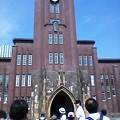 Photos: 安田講堂