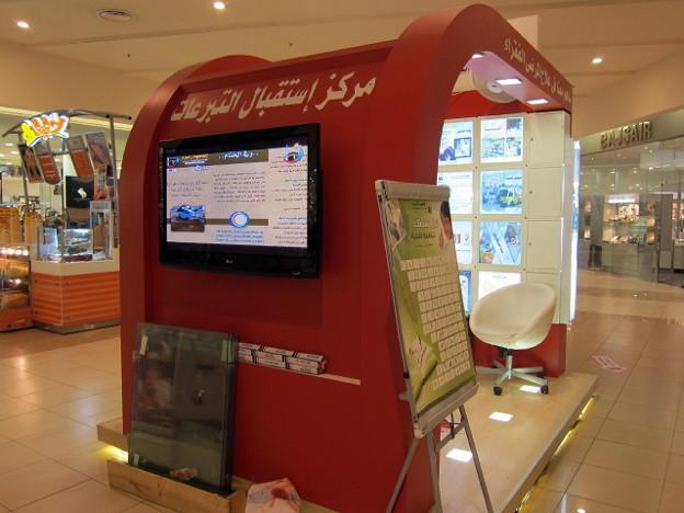 Photos: 20120329 redsea mall 041