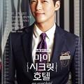 韓国ドラマ マイシークレットホテル