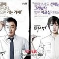 Photos: 韓国ドラマ 未生 ミセン