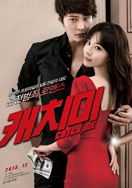 韓国映画 ハート泥棒を捕まえろ!