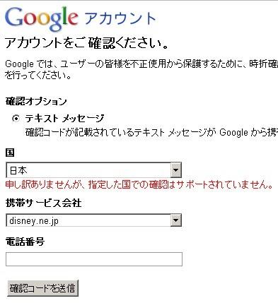 Google Apps SMSエラー