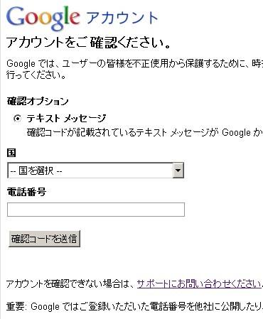 Google Apps アカウント認証