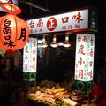 たいなんのたんたんぬん? Liuhe Night Market