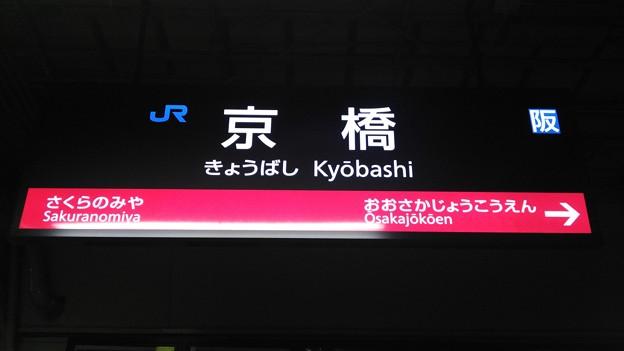 大阪環状線 京橋駅
