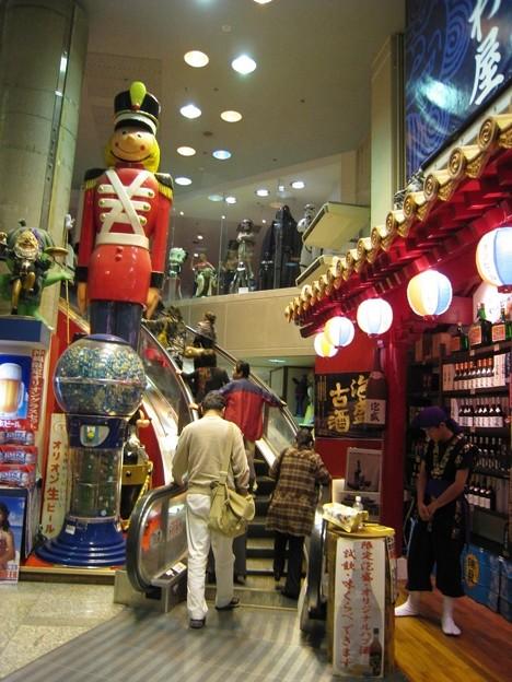おきなわ屋200811-01