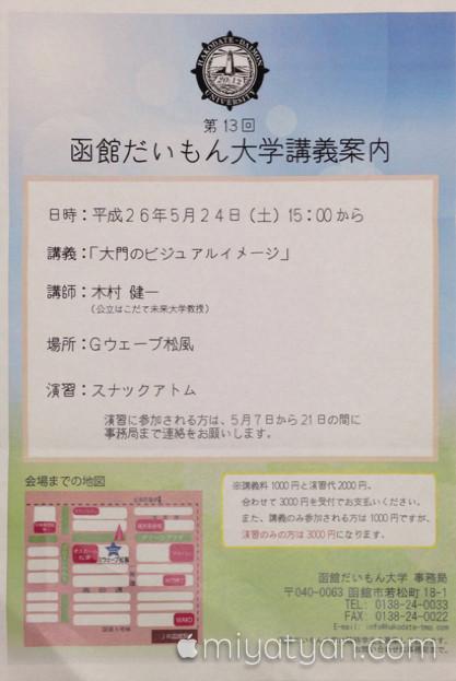 fc2blog_20140522131506386