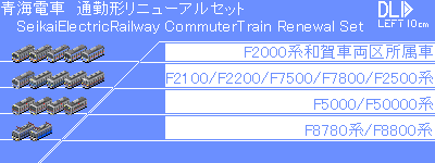 seikai_er_commutertrainSet_prev
