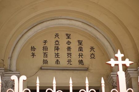 2012.03.09 ホーチミン市 サイゴン大教会 天壺