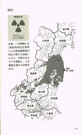 2015.06.12 NNSA実測値に基づく【放射線管理区域】地図