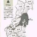 写真: 2015.06.12 NNSA実測値に基づく【放射線管理区域】地図