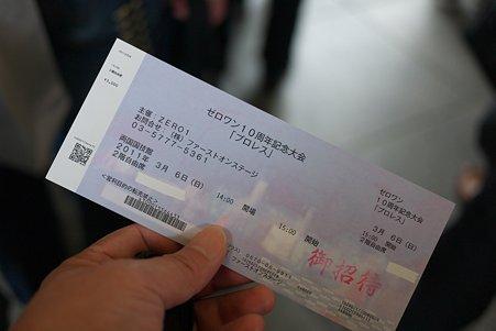2011.03.06 両国国技館 ZERO1 チケット