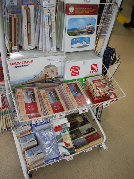 特急雷鳥メモリアルグッズ、敦賀駅