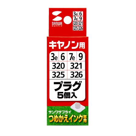 120229 INK-CPLUG_PKX