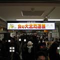 食の大北海道展