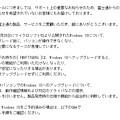 写真: 【富士通からのお知らせ】とっくに予約は取り消したけど、その後もアップグレードしまへんか~~ってお知らせが来るのはなんでやっっ