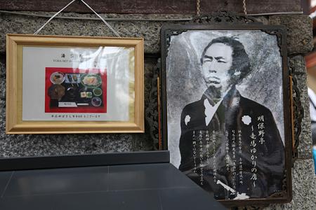 明保野亭 - 4