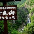 前鬼・不動七重の滝-3