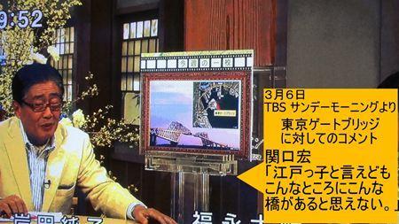関口宏東京ゲートブリッジのコメント_R