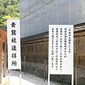 Photos: 110519-40出雲大社・御本殿工事中