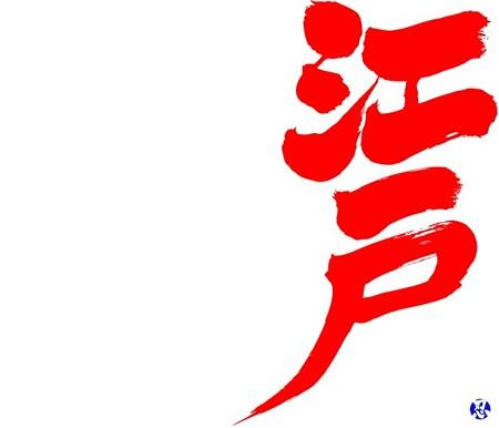 Edo japanese calligraphy