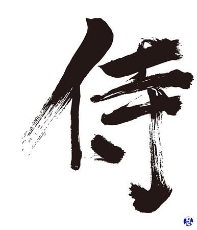 Samurai brushed kanji