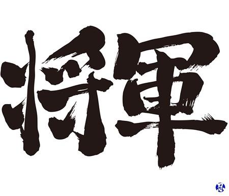 Shogun brushed kanji