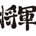 Photos: shogun_bk