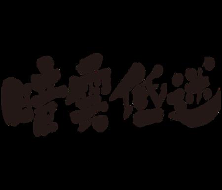 gathering dark clouds brushed kanji
