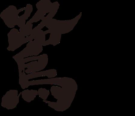egret in brushed Kanji calligraphy