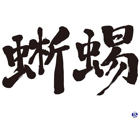 lizard brushed kanji
