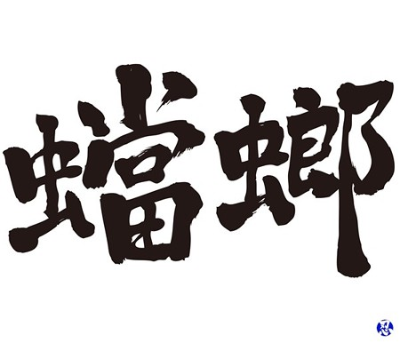 mantis brushed kanji