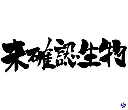UMA in brushed Kanji calligraphy