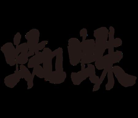spider brushed kanji