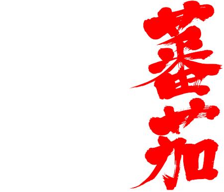 tomato brushed kanji