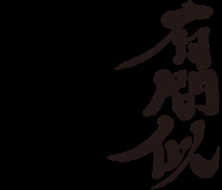 Armani_bk brushed kanji