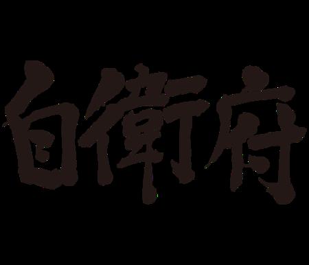 Jeff brushed kanji