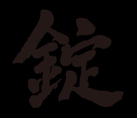 Joe brushed kanji
