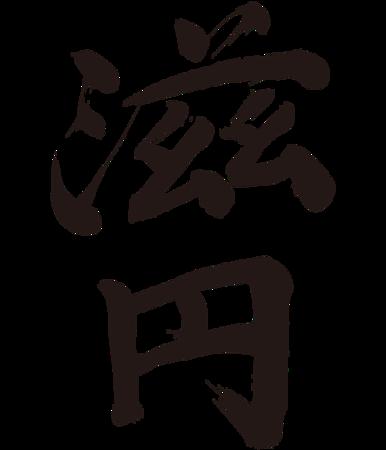 Jane brushed kanji