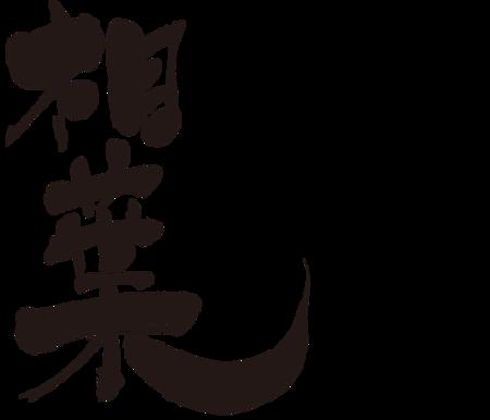Aiba brushed kanji
