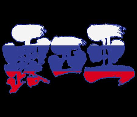 Russia brushed kanji