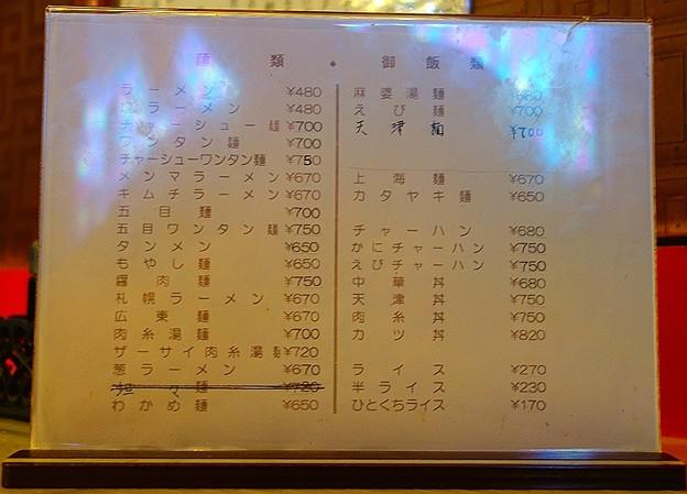 若松飯店@南船橋DSC03948