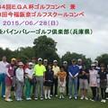 第44回EGA杯兼第8回今福阪奈ゴルフスクールコンペ