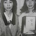 Photos: 1989年近代将棋より、中...