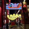 Photos: 中華街入口