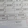 Photos: 09_02病院代