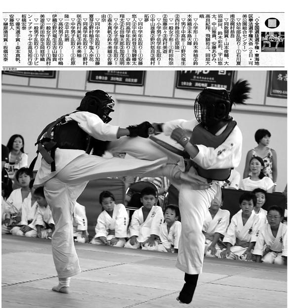 Photos: 第39回全国拳法選手権大会結果