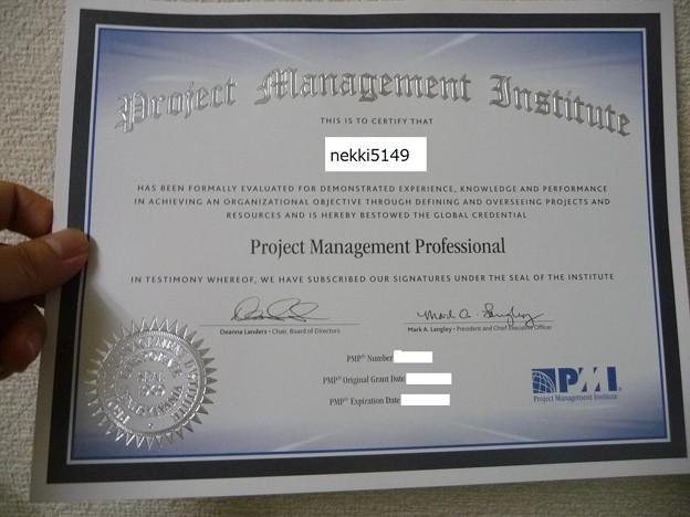 PMP資格認定